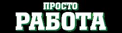 Логотип газеты объявлений «Просто работа»